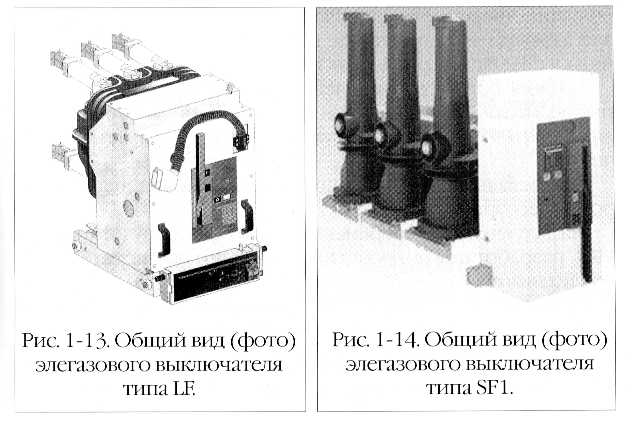 Рис. 1-13/14. Общий вид элегазовых выключателей LF и SF1.